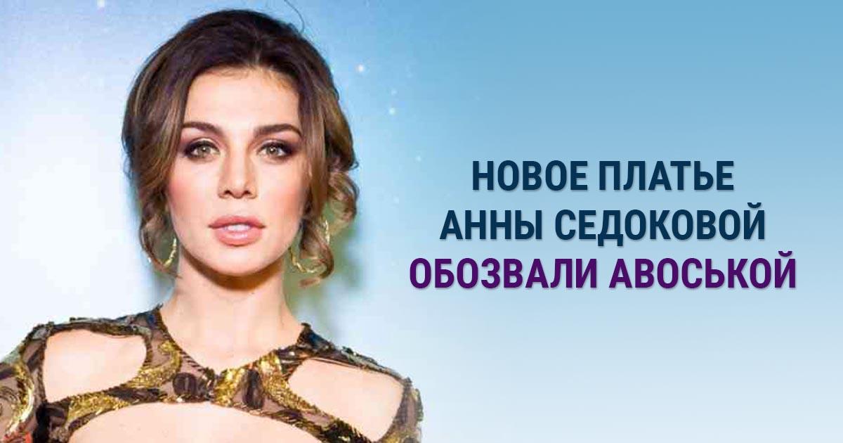 новое платье Седоковой